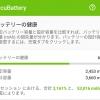 AccuBatteryを使ってKEY2のバッテリーの状態を確認したけどそろそろ限界かもしれない